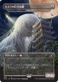《ゴジラ》【日本語版】モスラの巨大な繭[IKO無C]