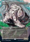 《ショーケース》【日本語版】幼獣守り/Cubwarden[IKO白R]