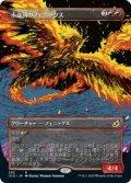 《ショーケース》【日本語版】永遠羽のフェニックス/Everquill Phoenix[IKO赤R]