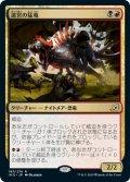【日本語版】迷宮の猛竜/Labyrinth Raptor[IKO金R]