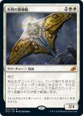 【日本語版】光明の繁殖蛾/Luminous Broodmoth[IKO白M]
